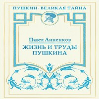 аудиокнига Жизнь и труды Пушкина. Лучшая биография поэта