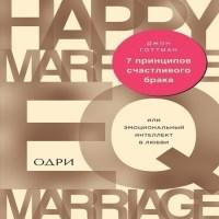 аудиокнига 7 принципов счастливого брака, или Эмоциональный интеллект в любви