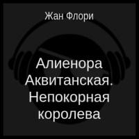 аудиокнига Алиенора Аквитанская. Непокорная королева