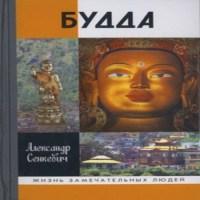 аудиокнига Будда