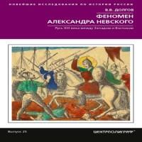 аудиокнига Феномен Александра Невского. Русь XIII века между Западом и Востоком