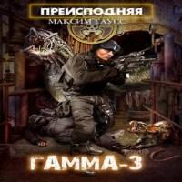 аудиокнига «ГАММА-3»