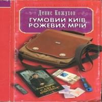 обложка Гумовий Київ рожевих мрій