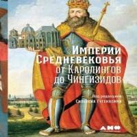 аудиокнига Империи Средневековья. От Каролингов до Чингизидов