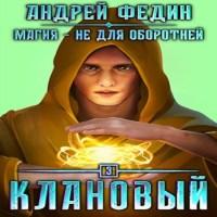 аудиокнига Клановый