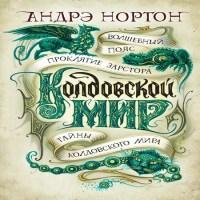 аудиокнига Колдовской мир: Волшебный пояс. Проклятие Зарстора. Тайны Колдовского мира