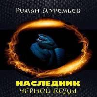 аудиокнига Наследник Черной Воды