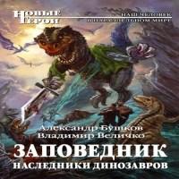 аудиокнига Наследники динозавров