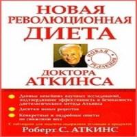 аудиокнига Новая революционная диета доктора Аткинса