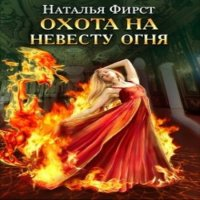 аудиокнига Охота на невесту огня