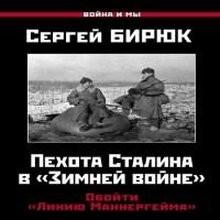 аудиокнига Пехота Сталина в «Зимней войне»