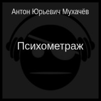 аудиокнига Психометраж