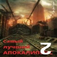 аудиокнига Самый лучший апокалипсис 2