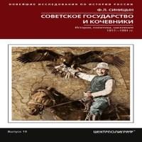 аудиокнига Советское государство и кочевники. История, политика, население. 1917—1991