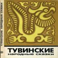 аудиокнига Тувинские народные сказки