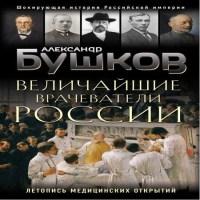 аудиокнига Величайшие врачеватели России. Летопись исторических медицинских открытий