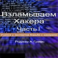 аудиокнига Взламываем Хакера (Часть 1 из 3)