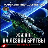 аудиокнига Жизнь на лезвии бритвы III.