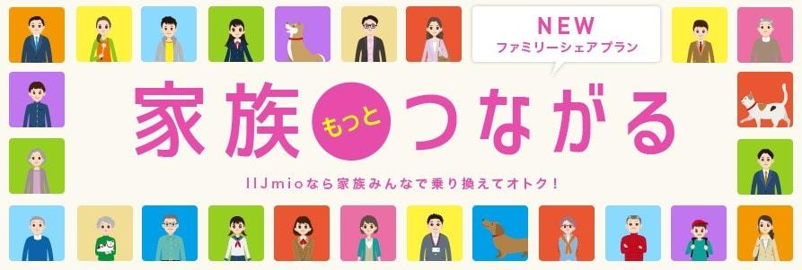 IIJmio-家族とつながるファミリーシェアプラン