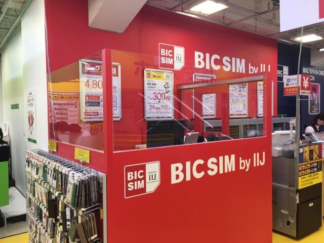 IIJmio-BIC SIMカウンター