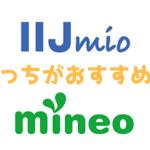 IIJmio みおふぉん mineo マイネオ 比較