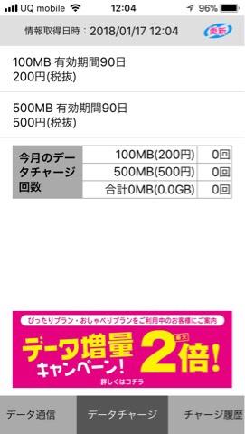 UQモバイル データチャージ やり方1