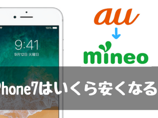 iPhone7 au 乗り換え mineo マイネオ