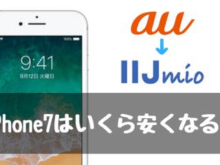 au iphone7 IIJmio みおふぉん
