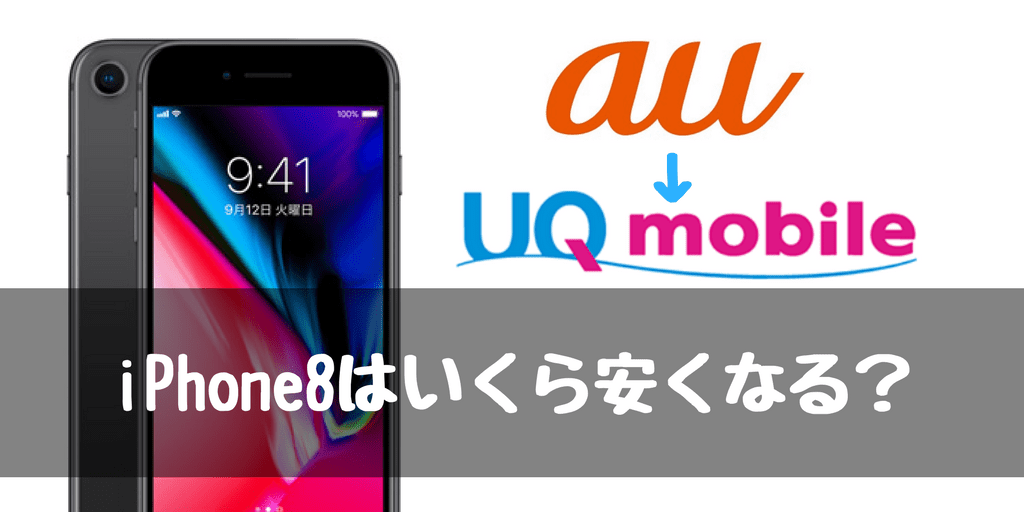 iPhone8 au UQモバイル UQmobile