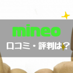 mineo マイネオ 口コミ 評判