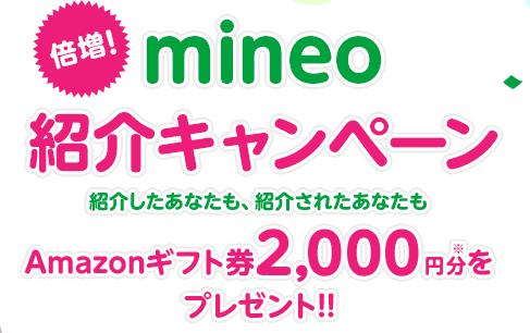 mineo マイネオ 紹介キャンペーン