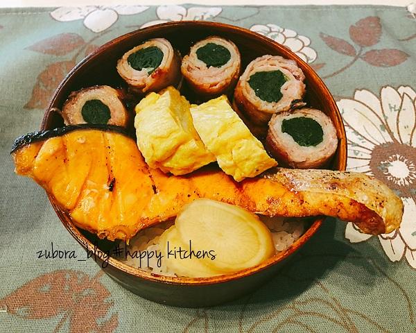美味しいシャケ弁【豚バラのニラ巻き】