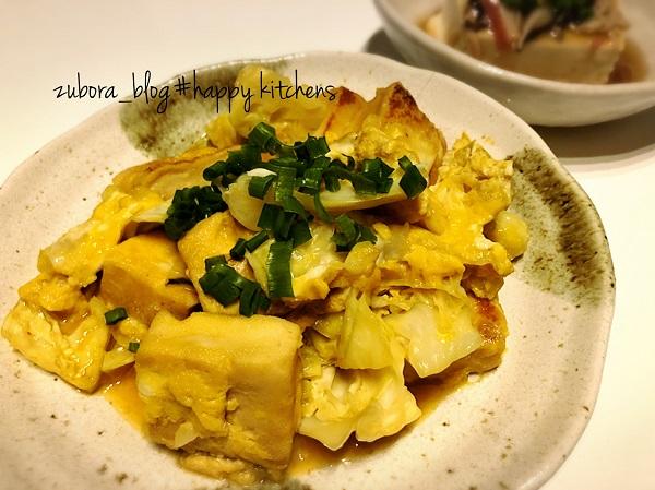 高野豆腐の卵炒めのレシピ
