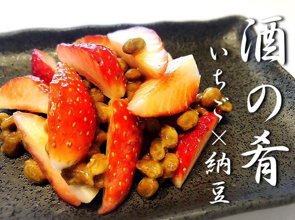 いちごのおかず 第2弾︎ 【いちご×納豆】