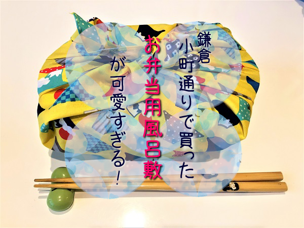 鎌倉で買ったお弁当用の風呂敷がかわいい!