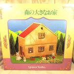 シルバニアファミリー 森の大きなお家(ハ-14)箱いっぱい家具