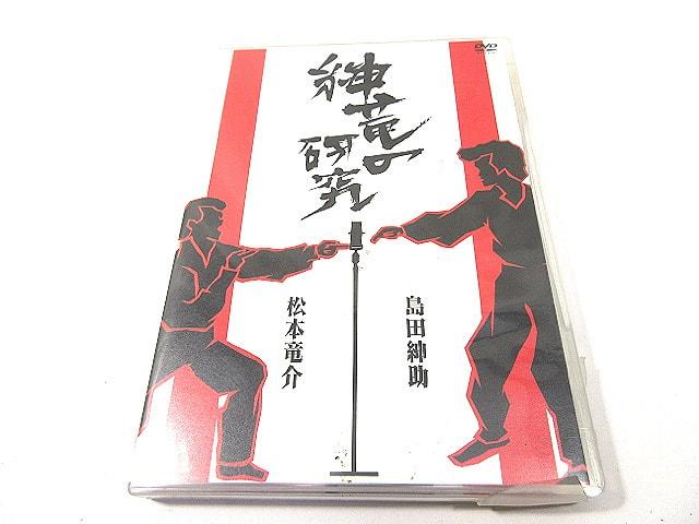 紳竜の研究 [DVD]2枚組 島田紳助 中古品