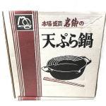 盛岡南部鉄器 岩鋳 天ぷら鍋 25cm 深型 未使用保管品
