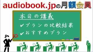 audiobook.jp 月額会員の比較とおすすめ