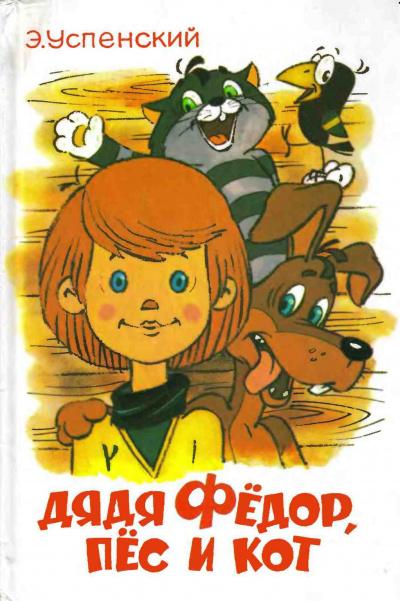 (1) Успенский Эдуард - Дядя Федор, пес и кот » Аудиокниги ...