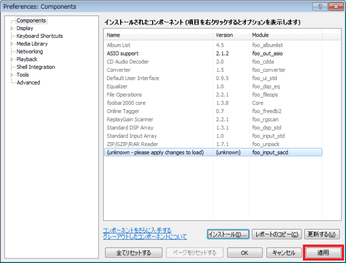 foobar2000_asio_download_18-2