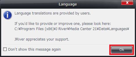 jriver_install_8