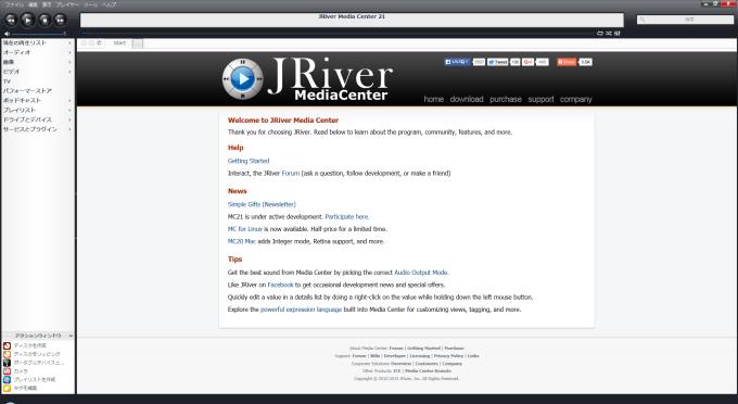 jriver_install_9