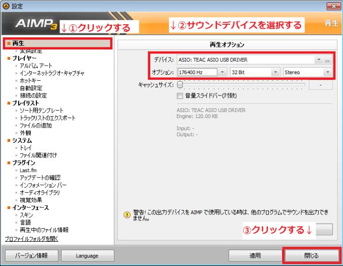 aimp_install_10