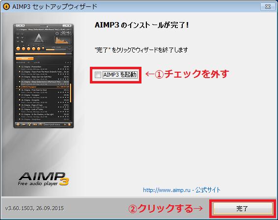 aimp_install_7
