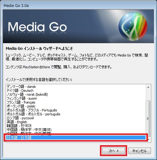 media-go_install_3