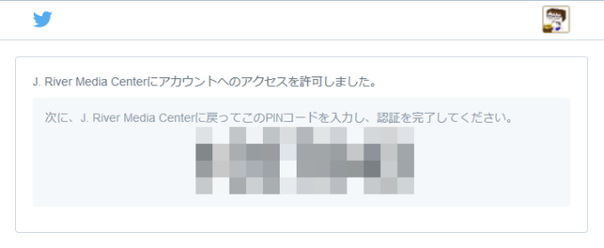 send-twitter_4