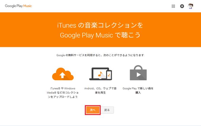 googleplaymusic_4