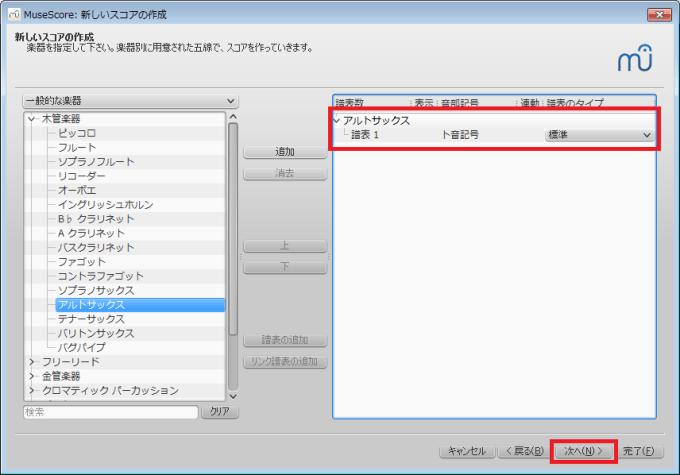 musescore-install_13