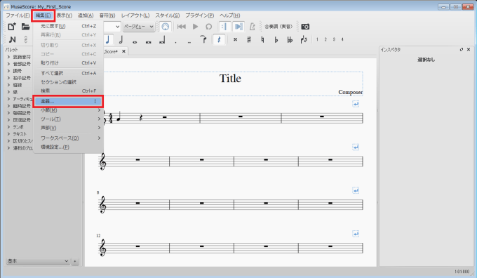 musescore_how-to-use_3